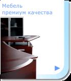 """Серия мебели """"Реноме-люкс"""""""